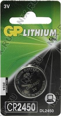 GP Lithium  Cell  CR2450  (Li, 3V)