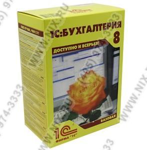 1С:Бухгалтерия  8.  Базовая версия (BOX)